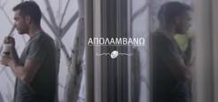 apolamvanw
